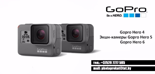 прокат аренда экстрим камер Gopro Hero 4 5 6 Black в Минске